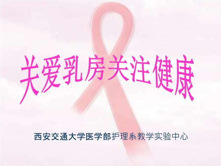 关爱乳房关注健康