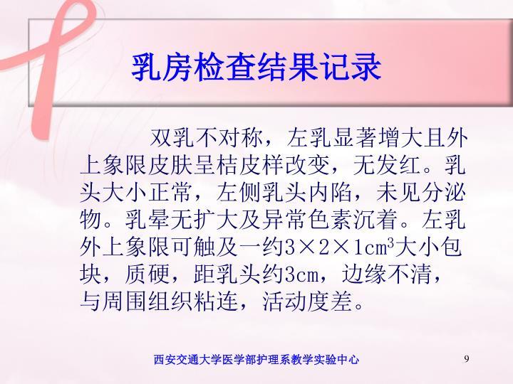 乳房检查结果记录