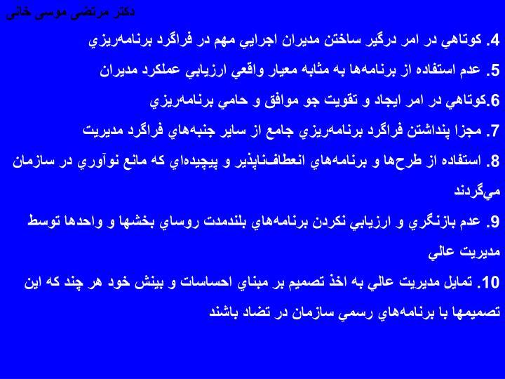 4. كوتاهي در امر درگير ساختن مديران اجرايي مهم در فراگرد برنامهريزي