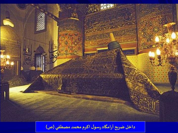 داخل ضريح آرامگاه رسول اكرم محمد مصطفي (ص)
