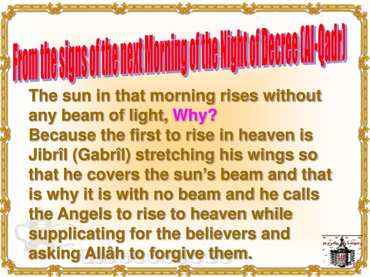 From the signs of the next Morning of the Night of Decree (Al-Qadr)