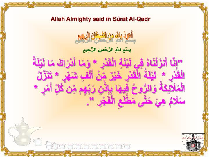 Allah Almighty said in Sûrat Al-Qadr