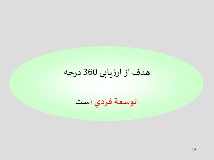 هدف از ارزيابي 360 درجه