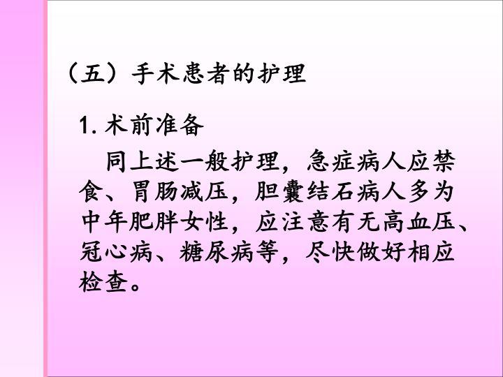 (五)手术患者的护理