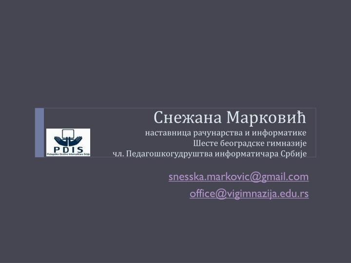 Снежана Марковић