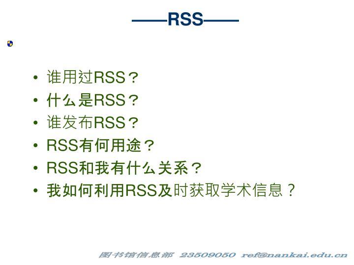 ——RSS——
