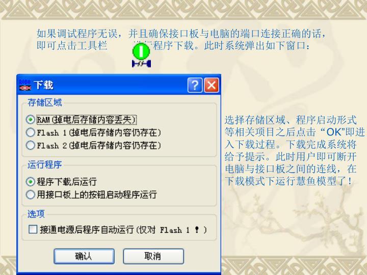 如果调试程序无误,并且确保接口板与电脑的端口连接正确的话,即可点击工具栏       进行程序下载。此时系统弹出如下窗口: