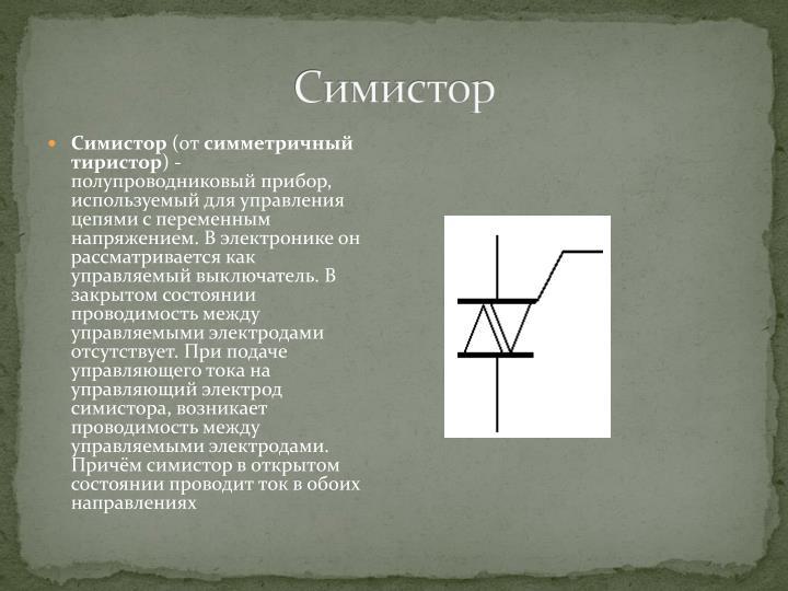 Симистор