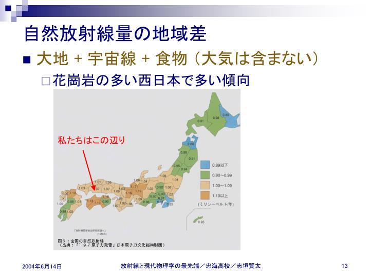 自然放射線量の地域差