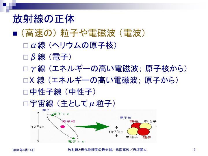 放射線の正体