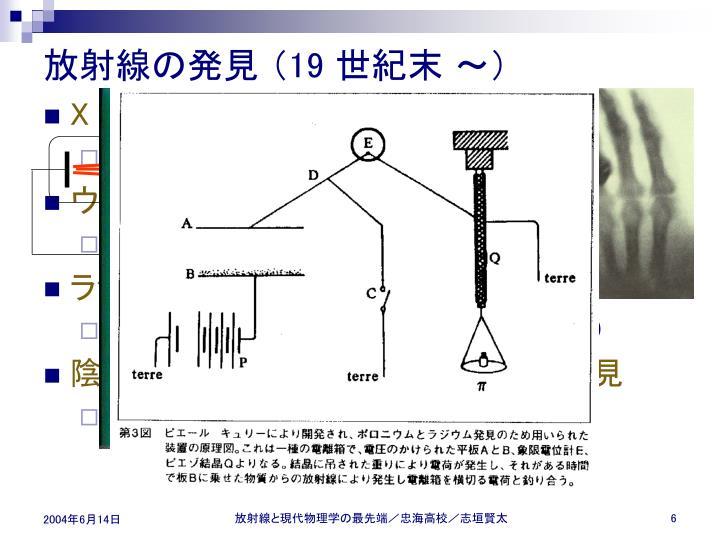放射線の発見 (