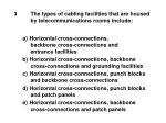 3 the types of cabling facilities that are housed by telecommunications rooms include