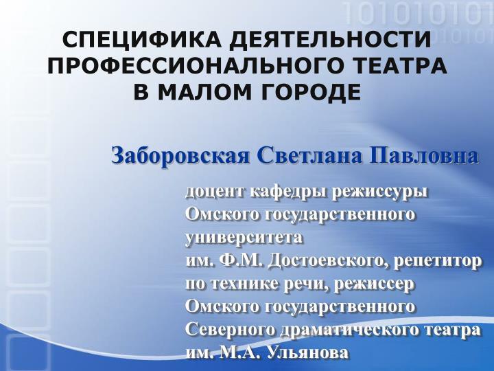 Специфика деятельности профессионального театра
