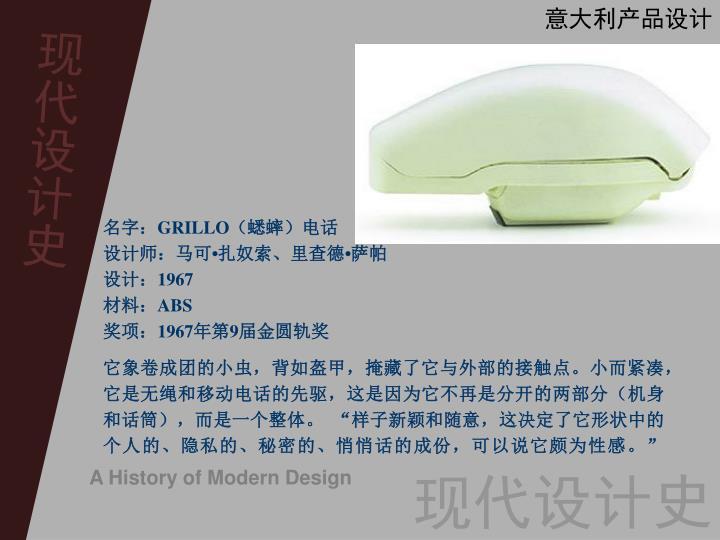意大利产品设计