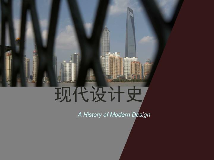 现代设计史