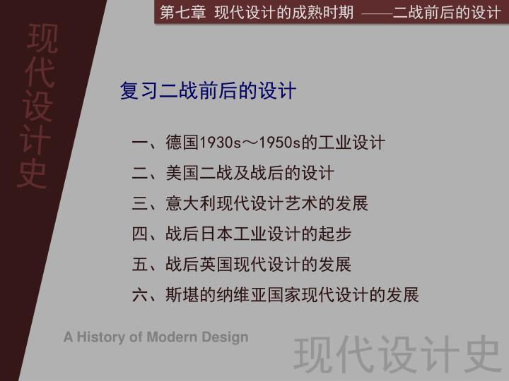 第七章 现代设计的成熟时期