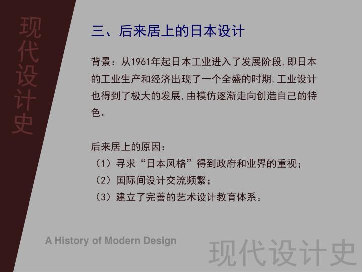 三、后来居上的日本设计
