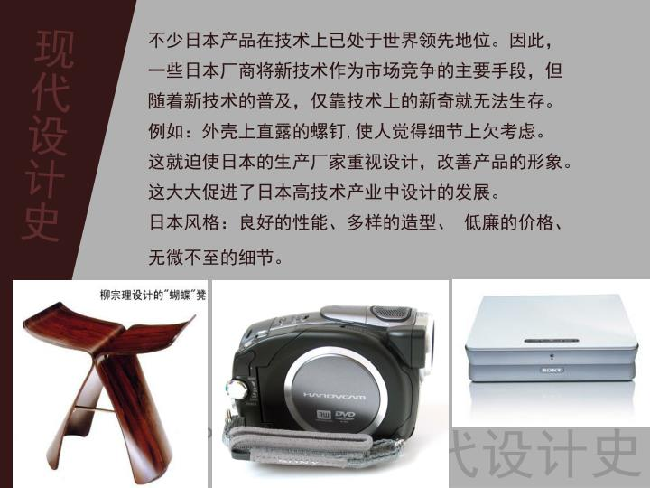 不少日本产品在技术上已处于世界领先地位。因此,