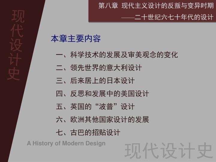 第八章 现代主义设计的反叛与变异时期