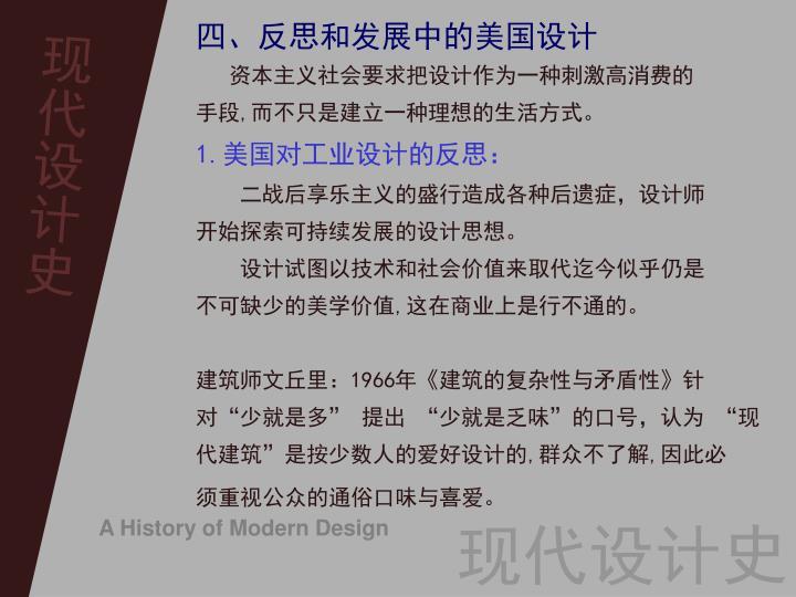 四、反思和发展中的美国设计