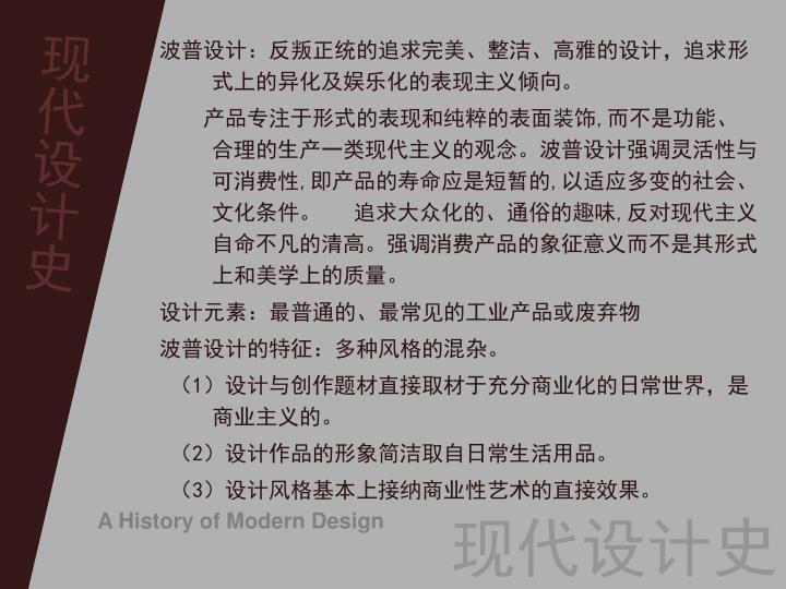 波普设计:反叛正统的追求完美、整洁、高雅的设计,