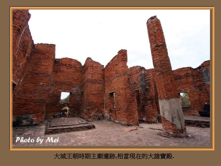 大城王朝時期主廟遺跡