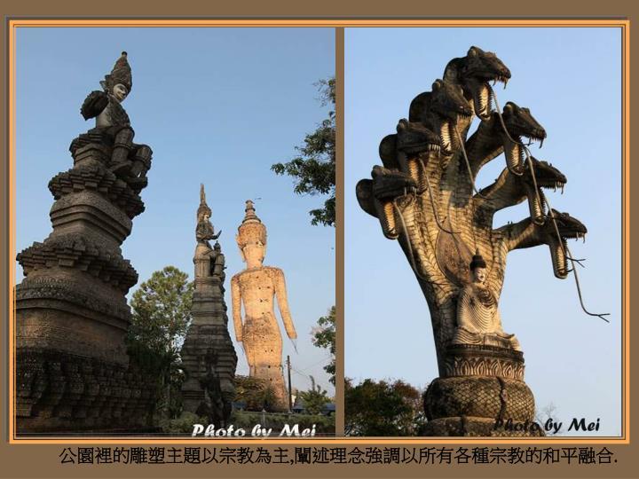 公園裡的雕塑主題以宗教為主