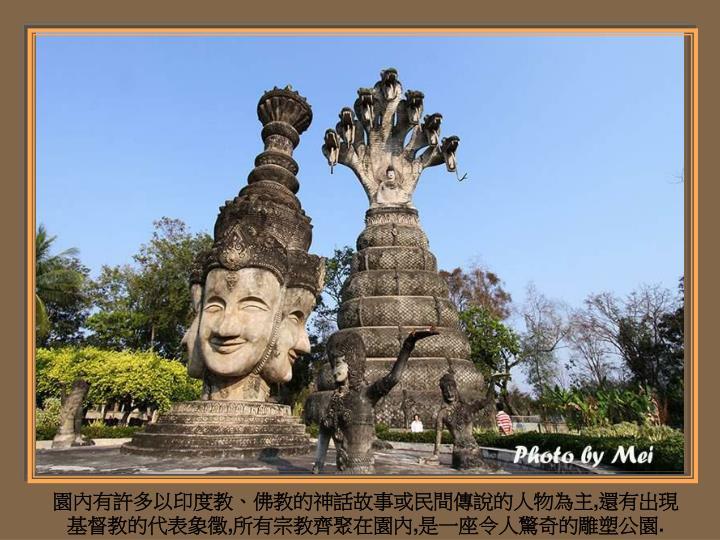 園內有許多以印度教、佛教的神話故事或民間傳說的人物為主