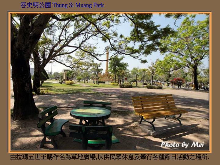 吞史明公園