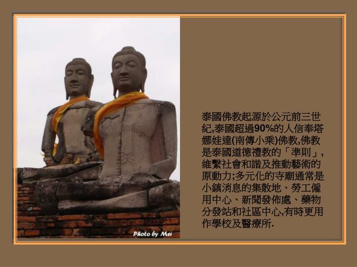 泰國佛教起源於公元前三世紀