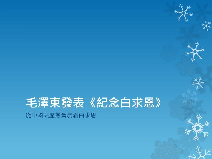 毛澤東發表