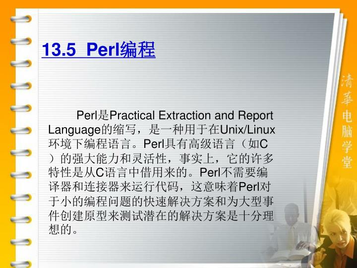 13.5  Perl