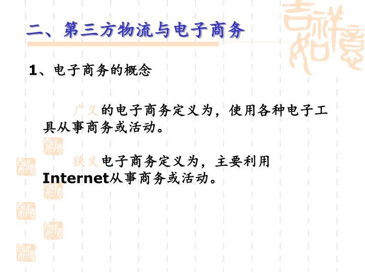 二、第三方物流与电子商务