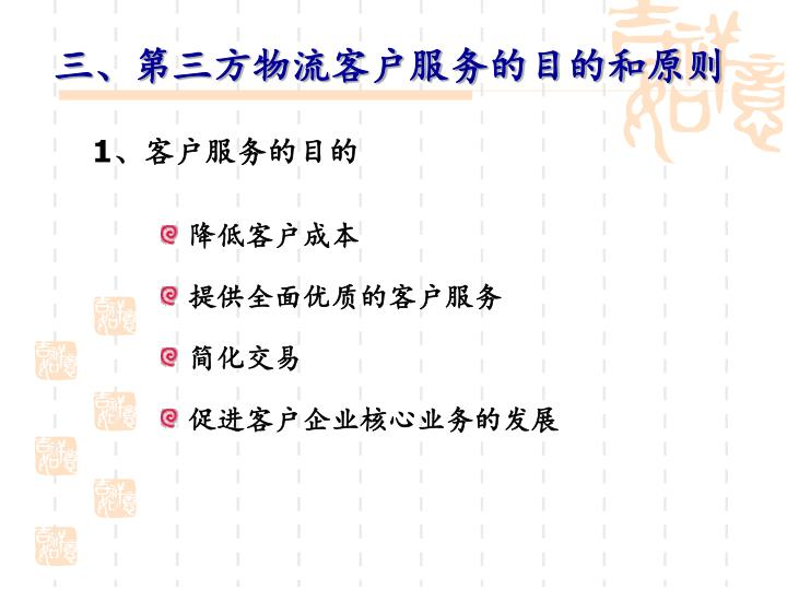 三、第三方物流客户服务的目的和原则