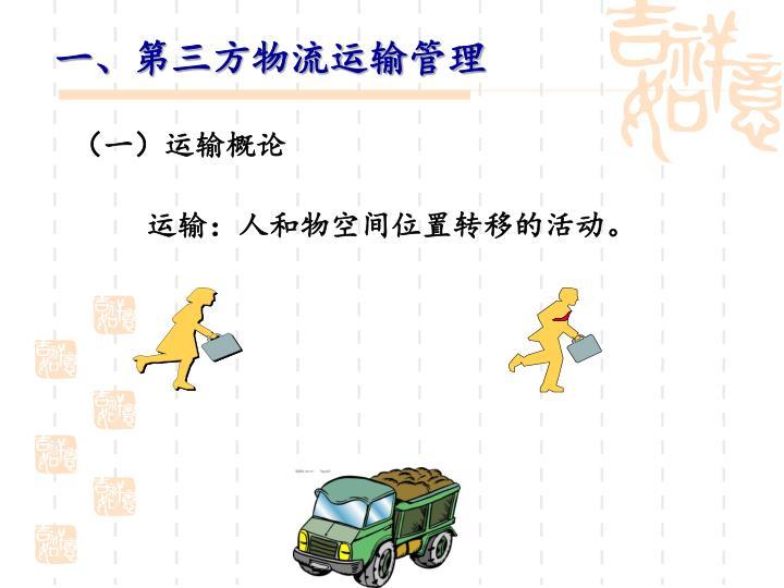 一、第三方物流运输管理