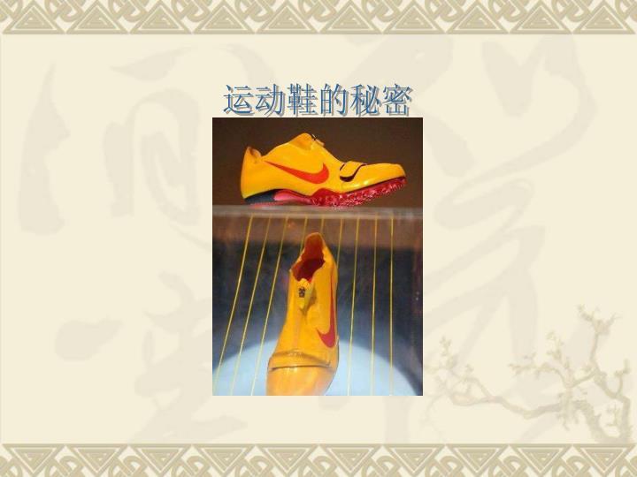 运动鞋的秘密
