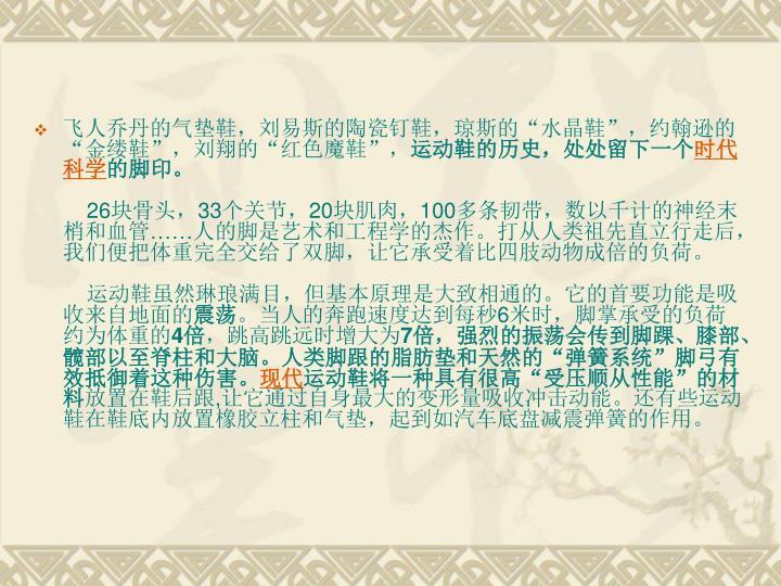 """飞人乔丹的气垫鞋,刘易斯的陶瓷钉鞋,琼斯的""""水晶鞋"""",约翰逊的""""金缕鞋"""",刘翔的""""红色魔鞋"""","""