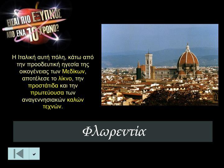 Η Ιταλική αυτή πόλη, κάτω από την προοδευτική ηγεσία της οικογένειας των