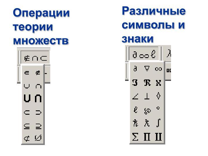 Различные символы и знаки