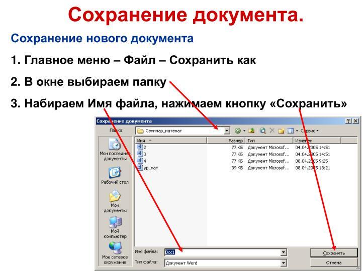Сохранение документа.