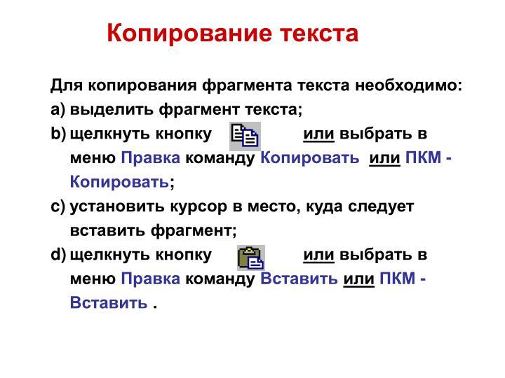 Копирование текста