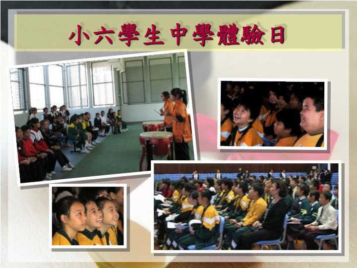 小六學生中學體驗日