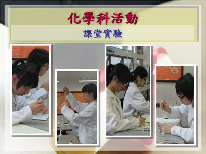 化學科活動