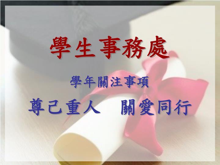 學生事務處