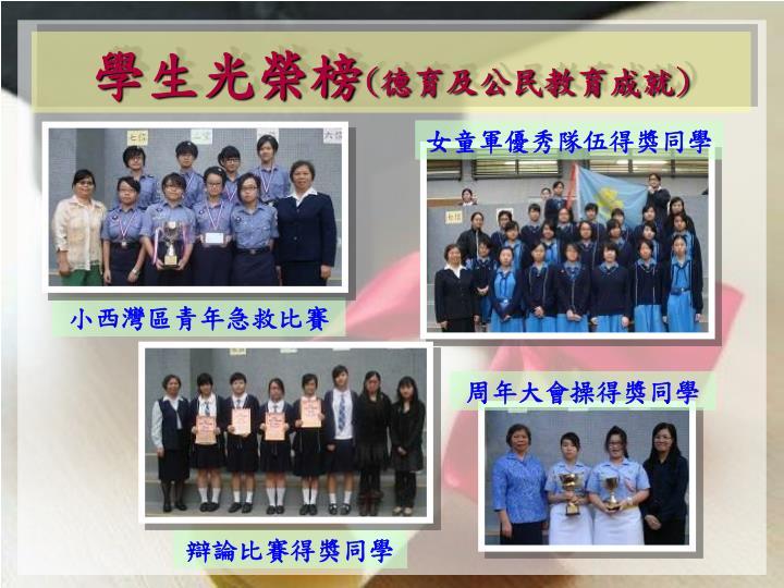 學生光榮榜