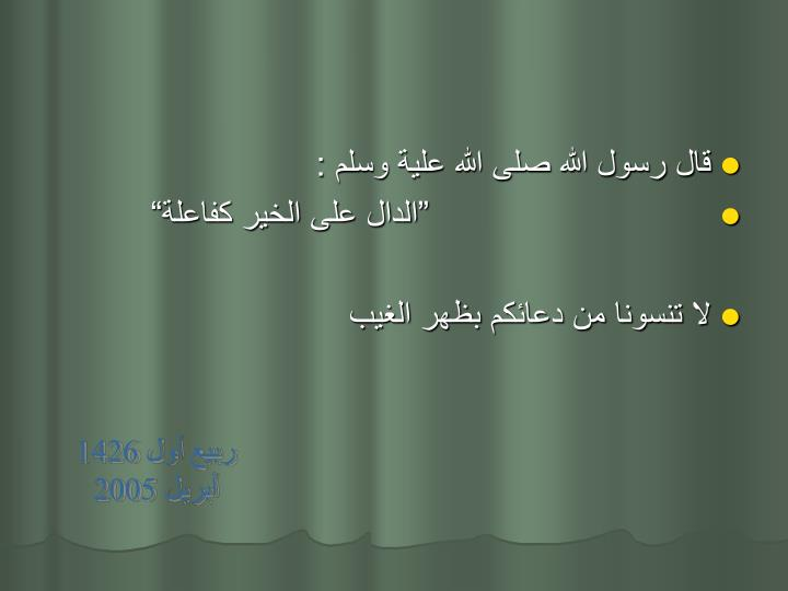 قال رسول الله صلى الله علية وسلم :