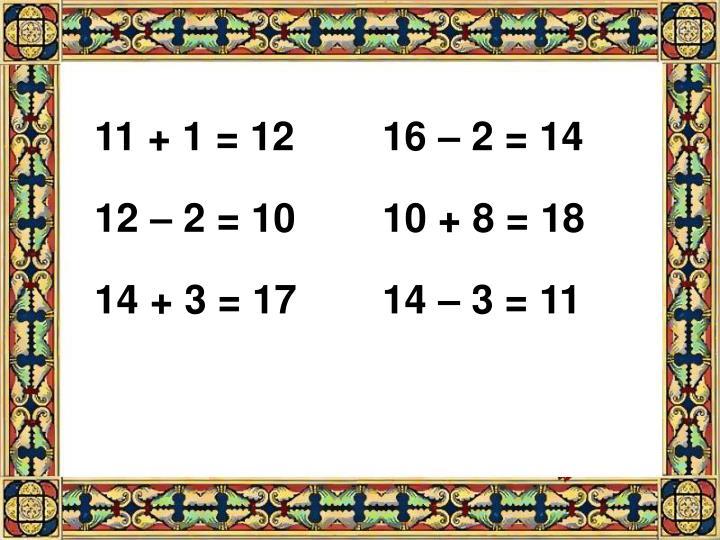 11 + 1 = 1216 – 2 = 14