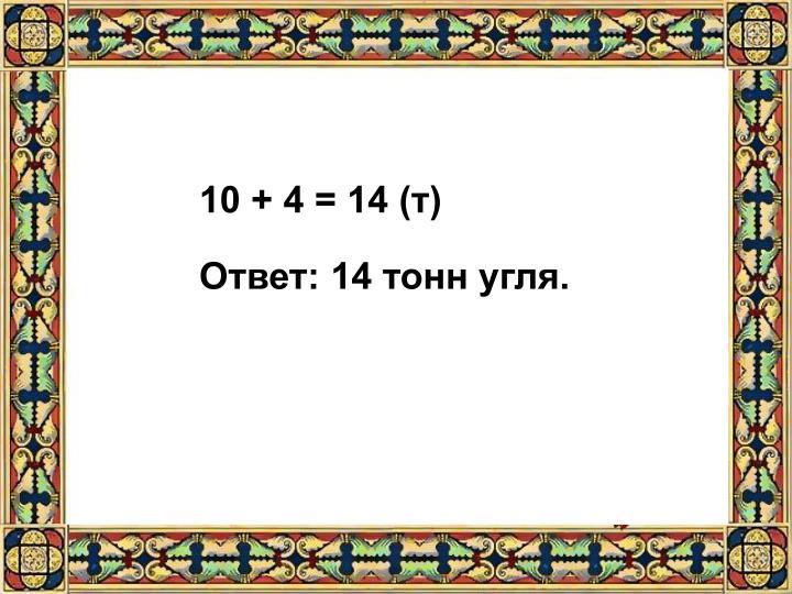 10 + 4 = 14 (т)