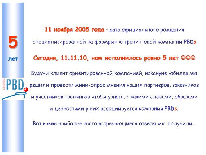 11 ноября 2005 года