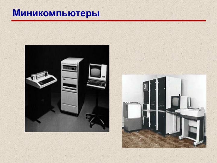 Миникомпьютеры